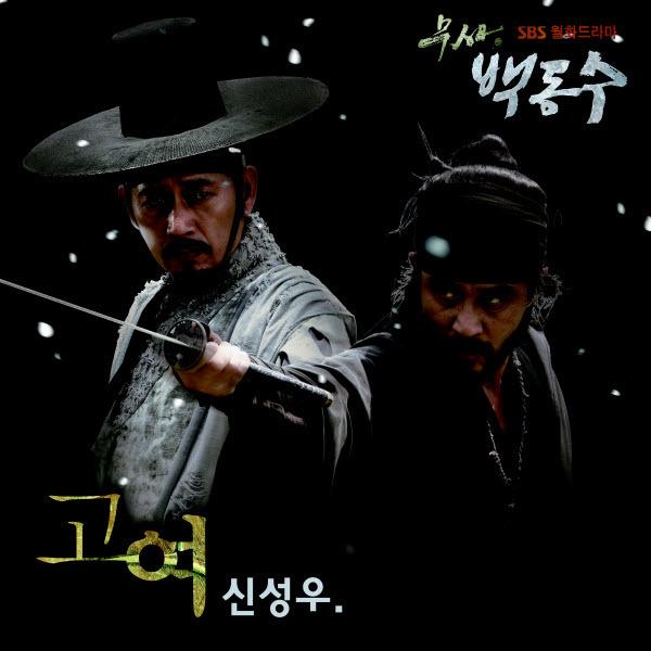 무사 백동수 Part.3 (SBS 월화드라마) 앨범정보