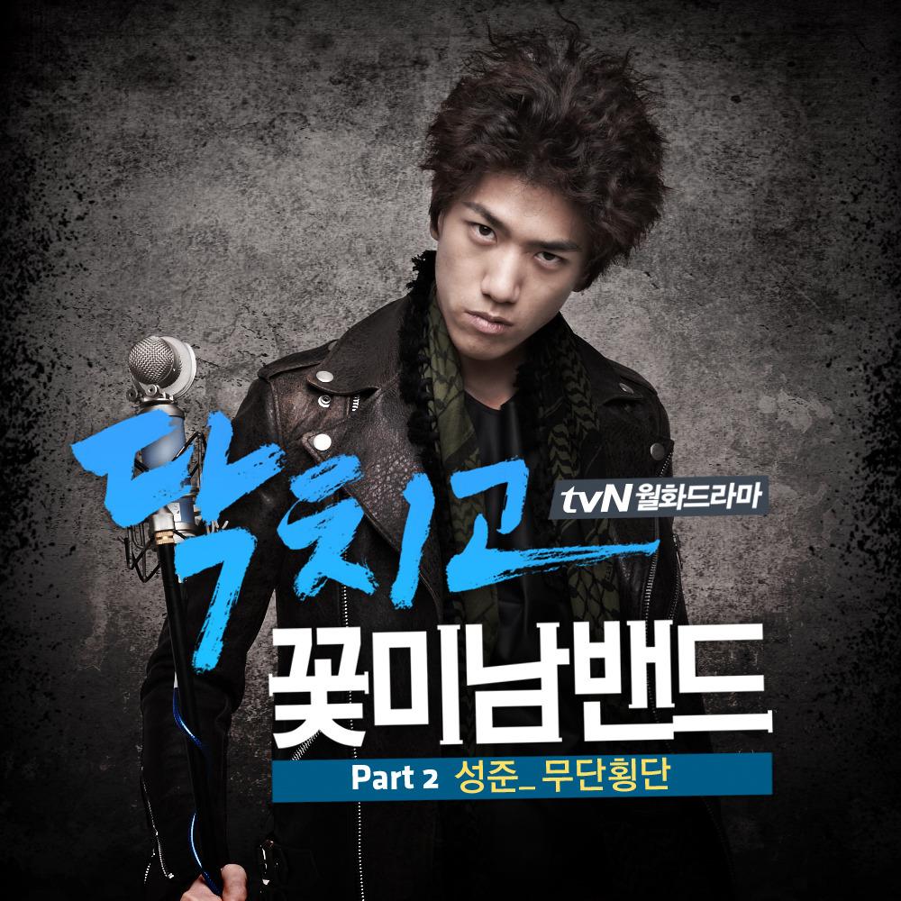 닥치고 꽃미남 밴드 Part 2 (tvN 월화드라마) 앨범정보