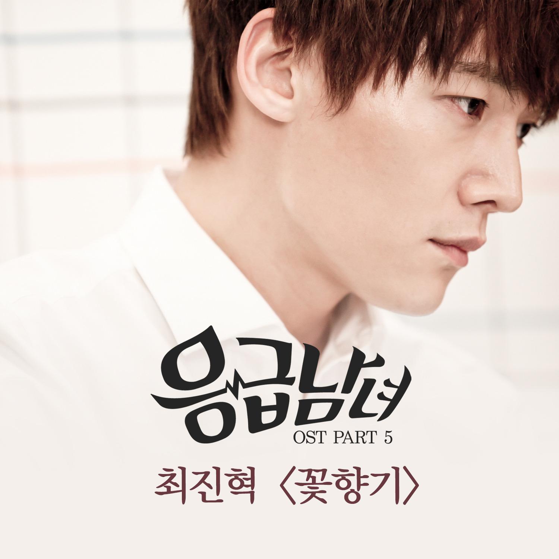 응급남녀 OST Part 5 (tvN 금토드라마) 앨범정보